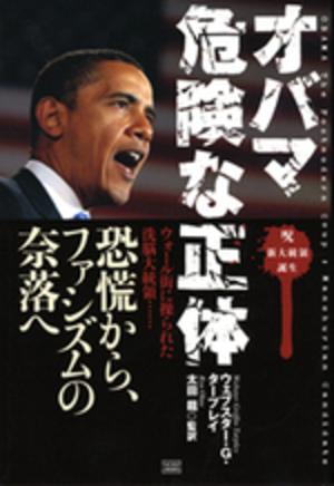 Obamakikennashoutai_3