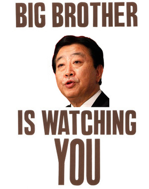 Bignodaiswatchingyouposter_2