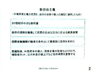Shinjiyuushugi_2